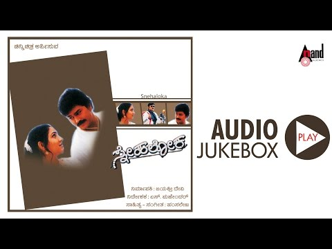 Snehaloka | Audio Jukebox | Feat. Ramesh Aravind,ramkumar,anu Prabhakar | New Kannada video