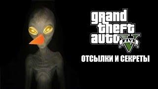 Пришелец-снеговик с золотым яйцом    Gta 5 секреты и отсылки
