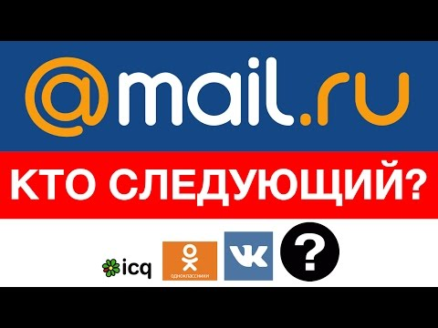 Насколько велика компания Mail.Ru Group?