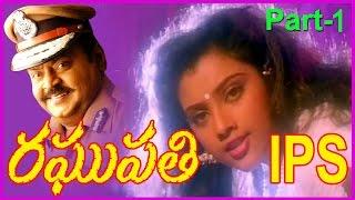 Raghupathi IPS - Telugu Full Length Movie Part-1 - Vijaykanth,meena