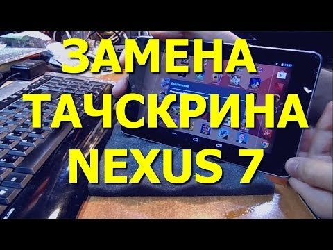 Замена тачскрина Asus Nexus 7 (How to disassemble and replace the touchscreen)