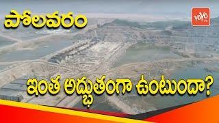 Polavaram Project Aerial View | Polavaram Project Drone View | Drone Camera View