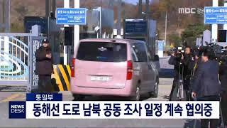 투/남북 동해선 도로 공동 조사 일정 협의중