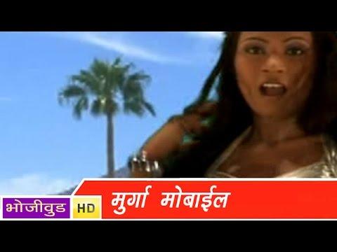 HD मुर्गा मोबाईल |  Murga Mobile | Bhojpuri Hot Song 2015 | भोजपुरी सेक्सी लोकगीत
