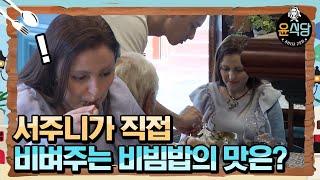 YOUN′S KITCHEN 서주니가 비벼주는 ′세젤맛′ 비빔밥 180202 EP.5