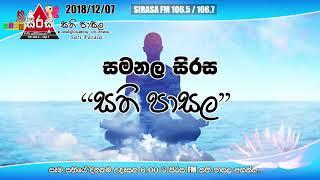 Sirasa FM Samanala Sirasa Sati Pasala - 2018-12-07