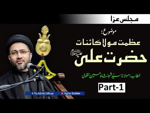 مجلس  عزا / موضوع :عظمت مولا کائنات حضرت علی علیہ السلام..... خطاب: مولانا سیّد شہنشاہ حسین نقوی