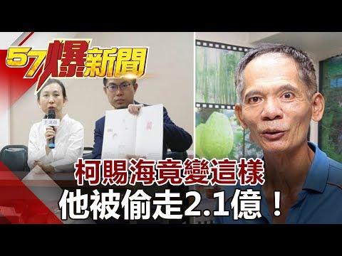 台灣-57爆新聞-20180719-柯賜海竟變這樣 他被偷走2.1億!