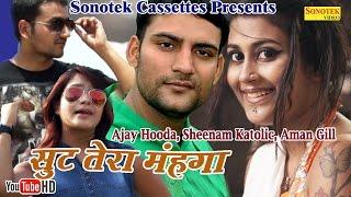 Suit Tera Mehnga || Ajay Hooda, Aman Gill, Sheenam Kaitholic || Haryanvi New Song