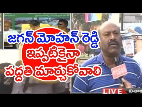 BJP Leaders Playing With People Over AP Special Status | Visakhapatnam | People's Voice | Mahaa News