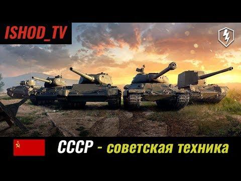 [СССР] - обкатываю советскую технику ( 7 - 10 lvl ) [WoT Blitz]