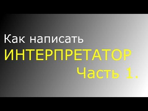 Интерпретатор дешграммных программ на tubethe.com