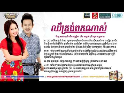 Town CD Vol 52 | Puk Oun Pun Na (Sokun Therayuk) Complete Album Happy Khmer New Year
