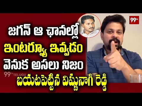 Janasena Vishnu Nagireddy Comments on YS Jagan Interview | Pawan Kalyan | 99TV Telugu