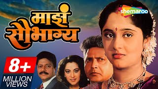 Maza Saubhagya  Popular Marathi Movie  Vikram Gokh