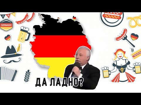 что нельзя делать в Германии.
