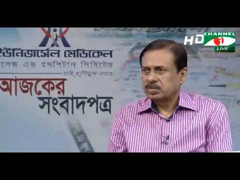"Ajker Songbad Potro 23 July 2018,, Channel i Online Bangla News Talk Show ""Ajker Songbad Potro"""