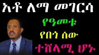 Ethiopia : አቶ ለማ መገርሳ የዓመቱ የበጎ ሰው ልዪ ሽልማት ተሸላሚ ሆኑ