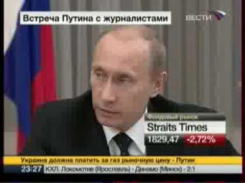 Ukraine-Gazprom.V.Putin.Встреча с СМИ.08.01.09.Part 2