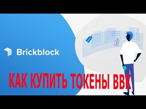 ICO Brickblock.  КАК КУПИТЬ ТОКЕНЫ КОМПАНИИ