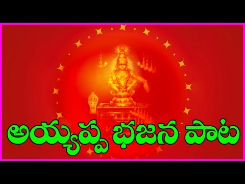 Ayyappa || Manikanta || Telugu Devotional Songs (hd) video
