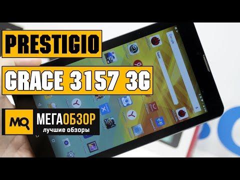 Prestigio Grace 3157 3G обзор планшета