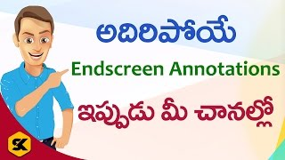 Get more Views by Using YouTube End Screen Annotations | In Telugu By Sai Krishna