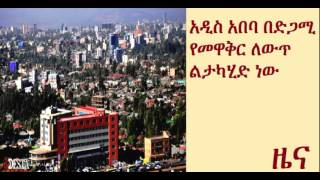 Administration to make fundamental structural change in Addis Ababa city