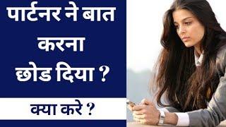 Partner Ne Baat Karna Bandh Kardiya To Kya Kare? | Love Tips In Hindi
