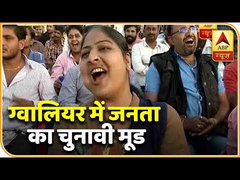 कौन बनेगा मुख्यमंत्री (23.11.2018): MP के ग्वालियर में जनता का चुनावी मूड, देखिए फुल एपिसोड