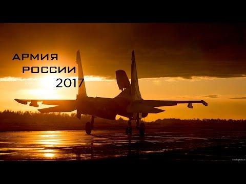 Армия России 2017 \ Russian Army 2017 (HD)