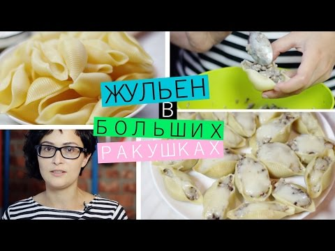 Жульен в больших ракушках / Рецепты и Реальность / Вып.10