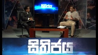 Sithijaya | TV1 |