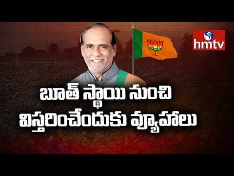 BJP's New Strategy To Make Party Strong In Telangana | Telugu News | Hmtv