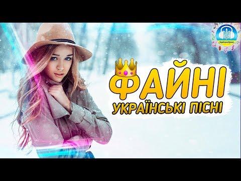Файні українські пісні - музична збірка.