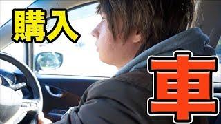 人生で初めて車買ったほい!! (;´д`)もう金ない.. PDS
