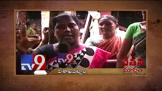 Visakha Indira Gandhi Colony starved of development - Chetana Margam
