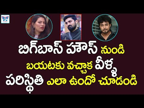 Situation Of Tanish Geetha Madhuri Samrat After Bigg Boss 2 | Telugu Bigg Boss Season 2 Contestants