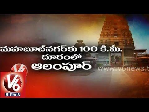 V6 Ground Report - Mahbubnagar Alampur Jogulamba Temple history