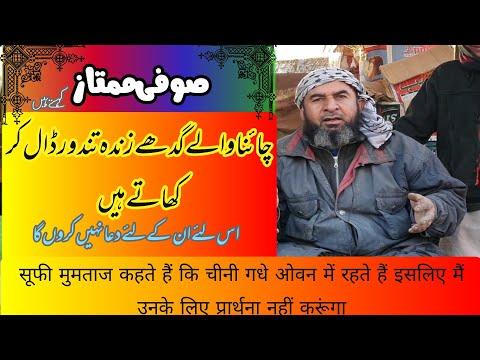 Sufi Mumtaz China Mein Corona virus K Bare Mein Bat Krte Hove