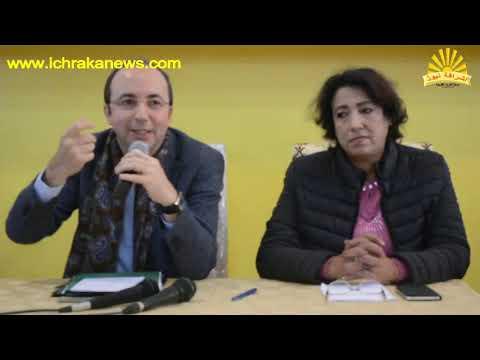 كلمة أناس الدكالي في المؤتمر الإقليمي لحزب التقدم والإشتراكية  بسيدي سليمان