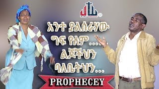 Apostle Israel Dansa - Prophecy - AmlekoTube.com