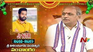 NTR  Panchangam || Sri Velaminama Panchangam || 2018-2019