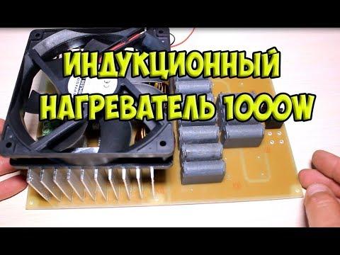 Индукционный нагреватель 1000W своими руками / подробная сборка /индукционный нагреватель
