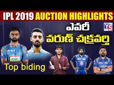 VIVO IPL 2019 Auction Highlights | IPL 2019  | CSK, RCB, KKR, SRH, MI, KXIP, RR,DC(DD) | Y5 Tv