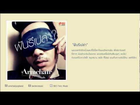 Armchair - ฝันรึเปล่า? [Official Audio]