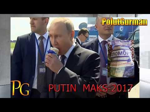 МАКС 2017!!!  Путин на сдачу купил мороженого министрам!!!