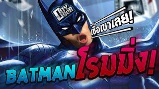 ROV:Batman กับหน้าที่โรมมิ่งที่เขาไม่ได้เลือก...