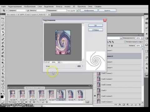 Урок анимации в фотошопе - Скручивание (100*162 аватары). - YouTube