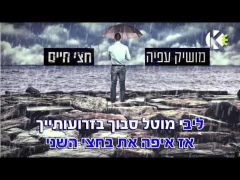 Moshik Afia (מושיק עפיה - חצי חיים (קריוקי